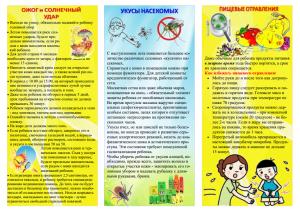 """Буклет для родителей""""Безопасность детей в летний период"""""""
